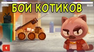 Бои Котиков CATS: Crash Arena Turbo Stars