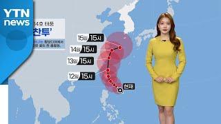 [날씨] 이번 주말 쾌청한 가을...내륙 자외선 지수↑…