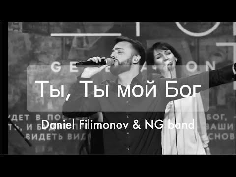 Ты, Ты мой Бог |  Daniel Filimonov and NG band