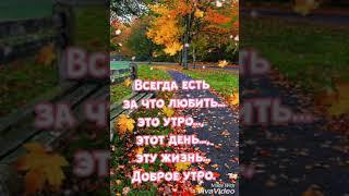 Осень не повод печалиться