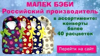 Одежда Для Новорожденных Оптом от Производителя(Одежда Для Новорожденных Оптом от Производителя МАЛЕК БЭБИ Одежда Для Новорожденных Оптом - Малек Бэби...., 2016-04-05T19:41:45.000Z)