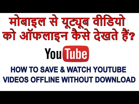How To Watch YouTube Video Offline In Phone | How To Save Offline Video In Phone Gallery |YouTube Go