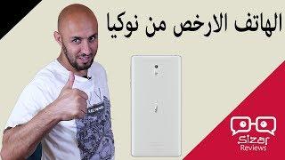 أرخص هاتف من نوكيا Nokia 3