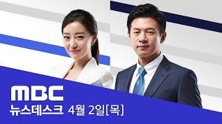 """민주 """"코로나 국난 극복‥일하는 정당 밀어달라"""" -  [LIVE] MBC 뉴스데스크 2020년 4월 2일"""