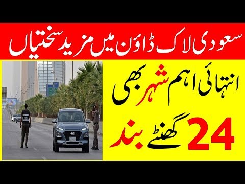 Saudi Arab Latest Update Of Today | New City Complete Lock D