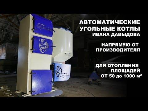Автоматические угольные котлы от производителя Ивана Давыдова. (для выставки)