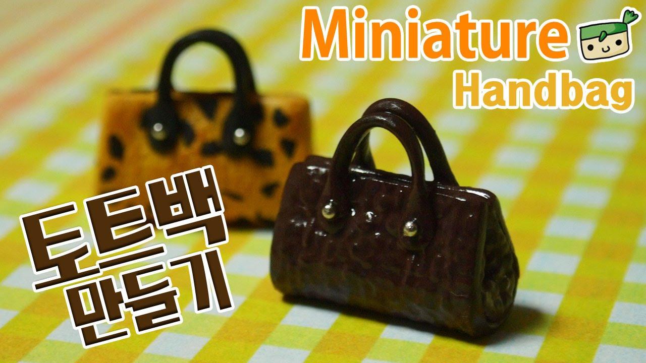 미니어쳐 가방 핸드백 토트백 만들기 Bag Miniature 고무인간 Youtube
