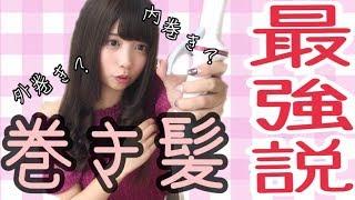 【簡単】モテカワ!手軽!巻き髪プロセス♡ thumbnail