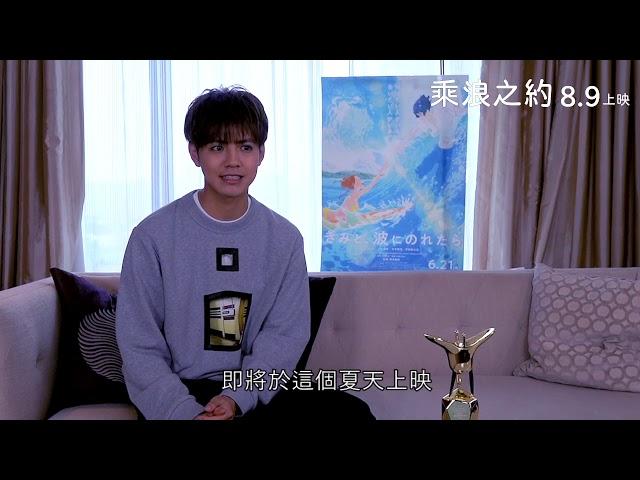 【乘浪之約】片寄涼太首度配音動畫電影 8.9 感動上映