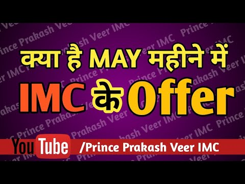 क्या है IMC के मई महीने के लिए ऑफर..?
