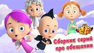 Ангел Бэби - Сборник серий про обещания | Развивающий мультфильм для детей