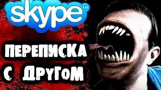 СТРАШИЛКИ НА НОЧЬ - Переписка с другом в Skype