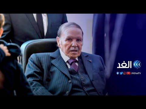 وفاة الرئيس الجزائري السابق عبد العزيز بوتفليقة عن عمر ناهز 84 عاما