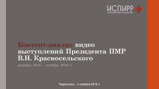 Контент-анализ видеовыступлений Президента ПМР В.Н. Красносельского