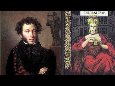 А.С.Пушкин//Пиковая дама//Краткое содержание