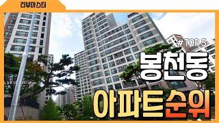 봉천동 아파트 비싼 순위 TOP5