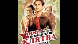 """Один из самых любимых детских фильмов """"Клятва Тимура"""" / 1942"""