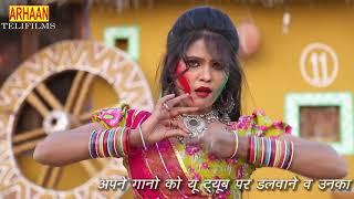 Rajsthani Latest Dj Song 2018 फागुन महीनो आयो रा New Marwari Dj Holi Full Hd Fagun