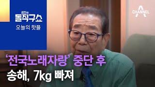 [핫플]송해 '전국노래자랑' 중단 후 7kg 빠져   김진의 돌직구 쇼 828 회