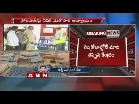 Centre Gives Another Shock To Andhra Pradesh   ABN Telugu