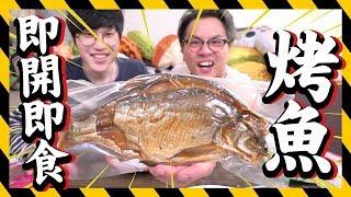 【奇怪美食】比鑽石還硬!即食真空烤魚🐟 thumbnail
