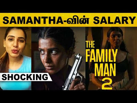 The Family Man 2-வில் சமந்தா வாங்கிய சம்பளம் இவ்ளோவா..? அதிர்ச்சியில் திரையுலகம்.! | Samantha | News
