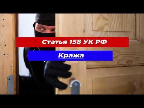 Статья 158 УК РФ (кража) пункты 1, 2, 3, 4. Состав преступления и предусмотренные наказания