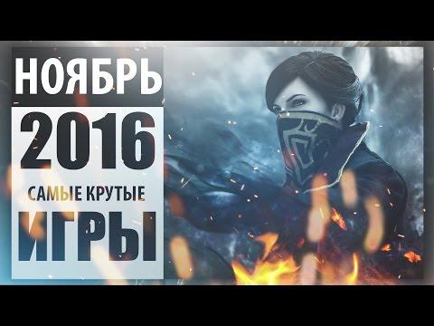 ИГРЫ НОЯБРЬ 2016