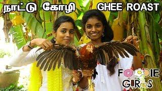 Country Chicken Ghee Roast Prepared by Raji & Sumathi   நாட்டுக்கோழி   Foodie Girls