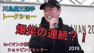 川島慶三選手 トークショー イオン小郡ショッピングセンター 2019.12.21