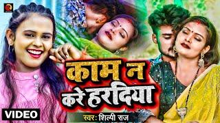 VIDEO | काम न करे हरदिया | #Shilpi Raj | Kam Na Kare Hardiya | Bhojpuri Song 2021