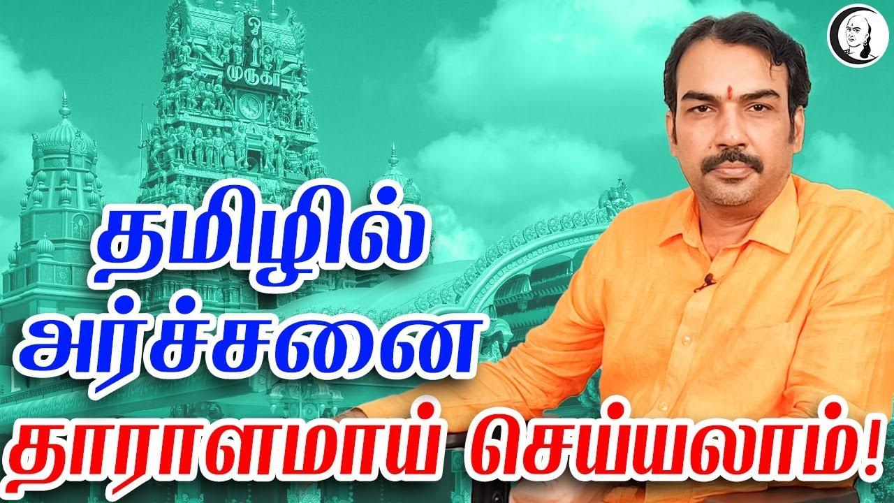 Download தமிழில் #அர்ச்சனை தாராளமாய் செய்யலாம்   #பாண்டே   #Rangaraj #Pandey on #Tamil #Archanai in #Temples