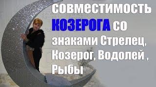 видео Совместимость женщины Козерога и мужчины Козерога в любви и браке