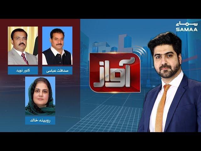 Awaz | SAMAA TV | 19 June 2019