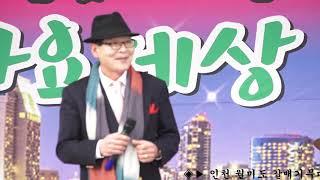 가수 파라다이스강 ♬경상도아가씨 박재홍曲 인천월미도 갈…