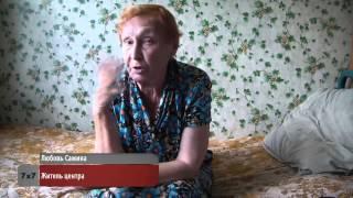 Центр помощи бездомным Киров