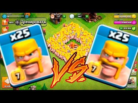 Clash of Clans : Варвары 5 - го уровня!