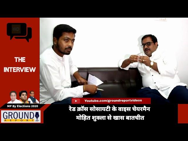 Ground Report || Interview with Mohit Shukla Vice Chairmen Red Cross Madhya Pradesh ||