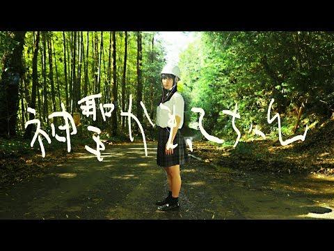 神聖かまってちゃん「33才の夏休み」MusicVideo