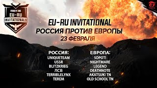 2019 Free Fire  Eu-ru Invitational
