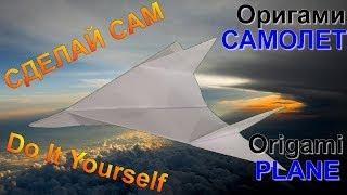 ОРИГАМИ. КАК СДЕЛАТЬ САМОЛЕТ ИСТРЕБИТЕЛЬ ИЗ БУМАГИ. Paper Airplane Tutorial(ОРИГАМИ. ОРИГАМИ САМОЛЕТ. КАК СДЕЛАТЬ САМОЛЁТ ИЗ БУМАГИ. Paper Airplane Tutorial В этом видео вы научитесь делать орига..., 2014-04-12T09:34:22.000Z)