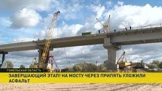 Ремонт моста между Житковичами и Туровом почти завершён
