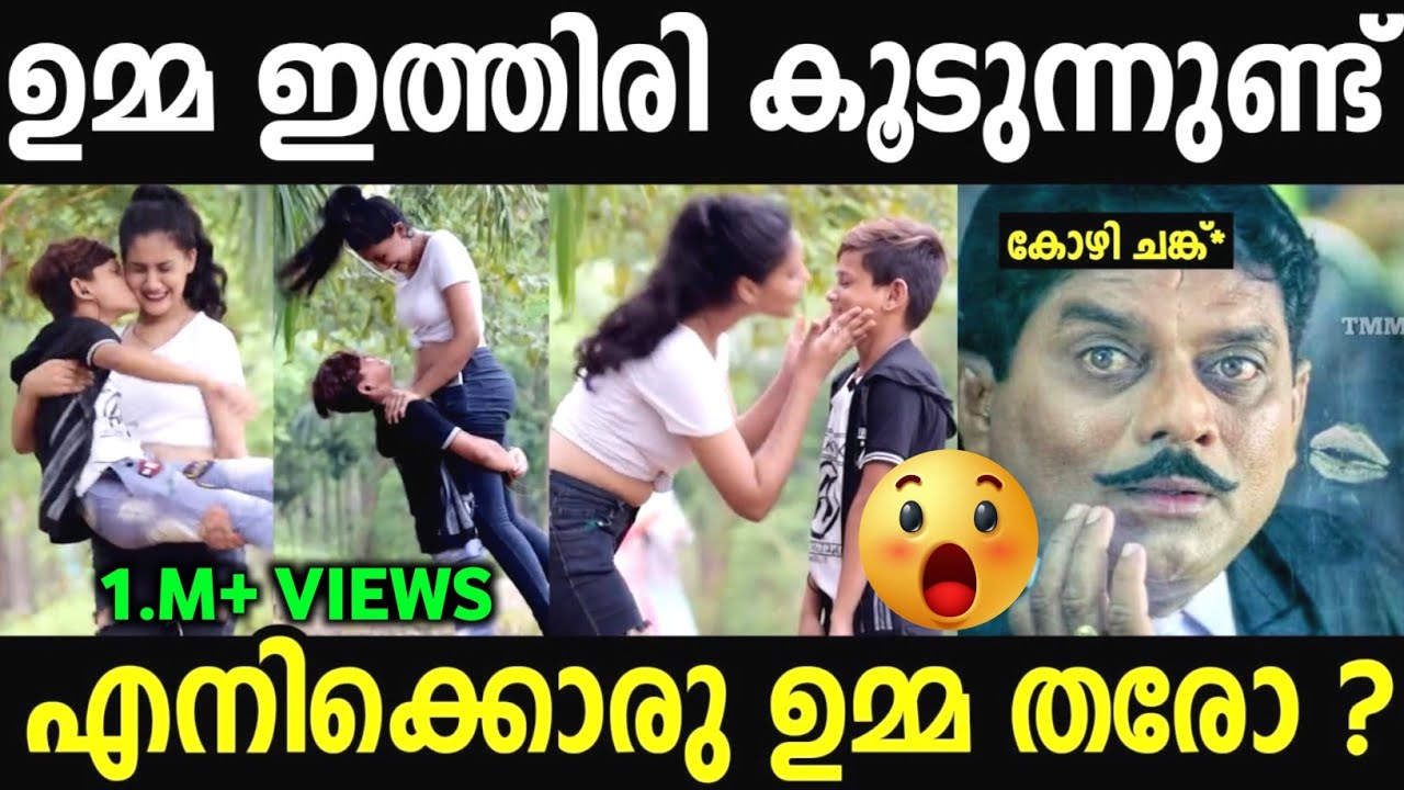 എന്താ സർ ഉമ്മ കൂടിപോയോ 😂 | Troll Video | Prank On Cute Girl | Boy Kissing Girl | Kerala Trending