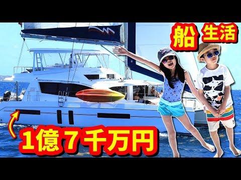 1億円7�万円� 船�生活���🤑 �ウスツアー(船���w)⛵� ��れん� 春休� ��島�