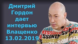 Дмитрий Гордон дает интервью Наташе Влащенко. 13.02.2019