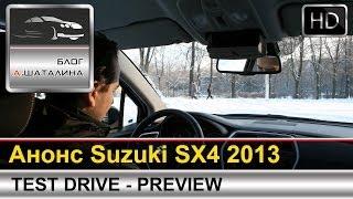 Анонс тест-драйва второго поколения Suzuki SX4 2013