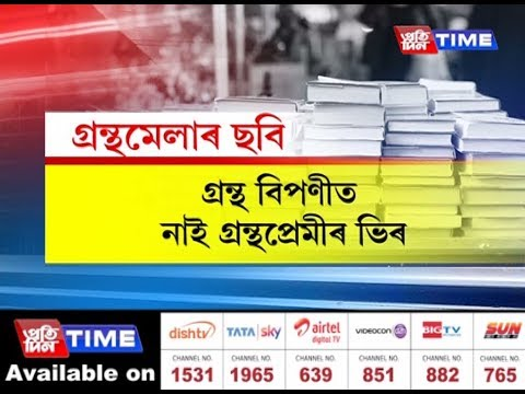 Guwahati Book Fair ends today, sellers disappointed