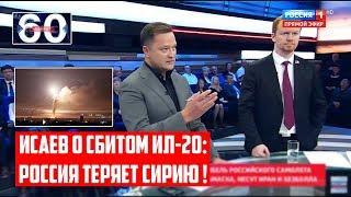 Исаев о сбитом Ил-20: РОССИЯ ТЕРЯЕТ СИРИЮ! #60минут