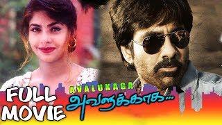Avalukaga - Tamil Full Movie | Ravi Teja, Maheswari