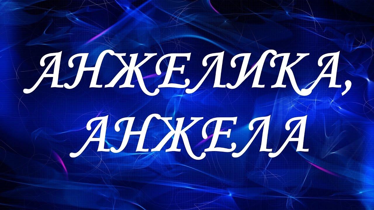 Анжела значение имени, характер и судьба Что означает имя Анжела